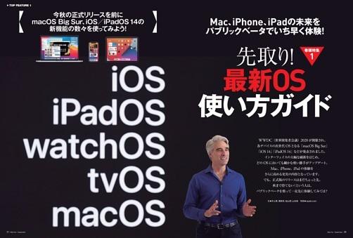 【巻頭特集1】先取り! 最新OS使い方ガイド