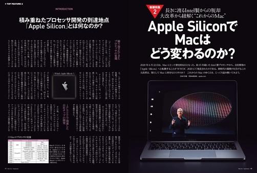 【巻頭特集2】Apple SiliconでMacはどう変わるのか?