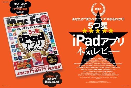 【特集1】5つ星iPadアプリ本気レビュー