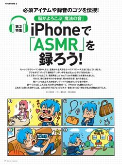 【特集2】iPhoneで「ASMR」を録ろう!