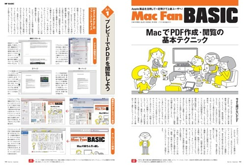 Macの基礎講座[MacでPDFの基本テクニック]