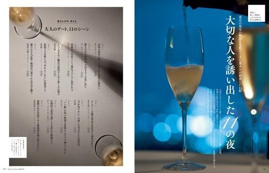 東京の男女の物語を見続けてきた東カレが厳選した11 軒 大切な人を誘い出す 東京の夜