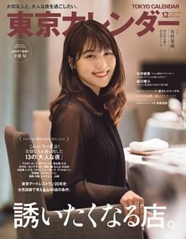 東京カレンダー 2020年12月号