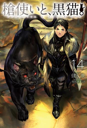 槍使いと、黒猫。14