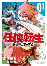 任侠転生-異世界のヤクザ姫- 1