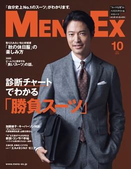 MEN'S EX 2018年10月号