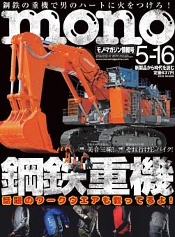 モノ・マガジン 2019 5-16号 NO.826