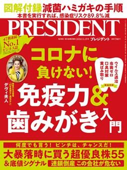 PRESIDENT 2020年5.15号
