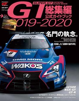 スーパーGT 公式ガイドブック  2019-2020総集編
