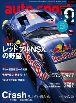 auto sport No.1523 2020年1月31日号