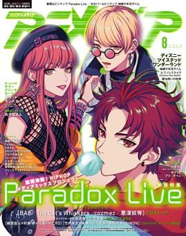 アニメディア 2020年8月号