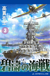 碧濤の海戦(3)