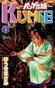 パンゲアの娘 KUNIE 3巻