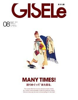 GISELe 2019年8月号