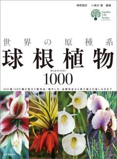 世界の原種系球根植物1000250属1000種の紹介と栽培法・殖やし方・品種改良から寄せ植えの楽しみ方まで