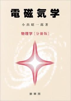 電磁気学 物理学[分冊版]