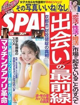 週刊SPA! 2021年7月13日号