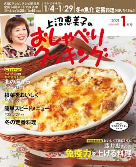 上沼恵美子のおしゃべりクッキング 2021年1月号