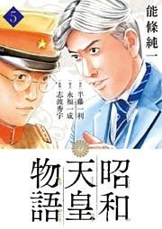昭和天皇物語 5