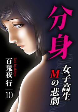 分身 -女子高生Mの悲劇- 10巻