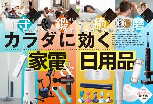 【巻頭特集】カラダに効く家電&日用品