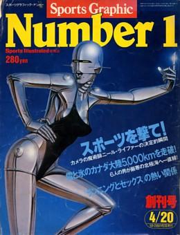 Number_1980年 【創刊号】