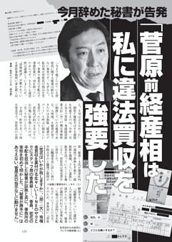「菅原前経産相は私に違法買収を強要した」