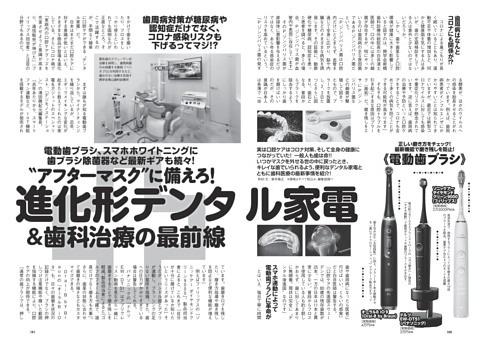 """""""アフターマスク""""に備えろ!進化形デンタル家電&歯科治療の最前線"""