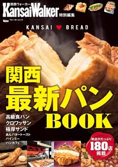 関西最新パンBOOK