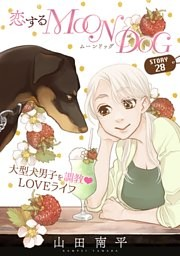 花ゆめAi 恋するMOON DOG story28