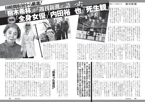 「樹木希林」が『週刊新潮』に語った「全身女優」「内田裕也」「死生観」