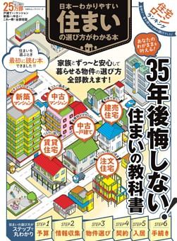 日本一わかりやすい 住まいの選び方がわかる本