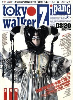 東京ウォーカー_1990年 【創刊号】