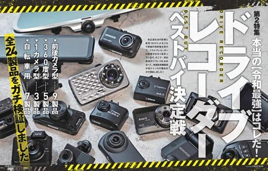 【第2特集】令和最強ドライブレコーダーベストバイ決定戦