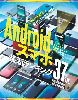【第3特集】Androidスマホ最新ランキング