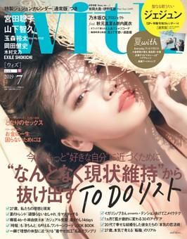 with 2019年7月号