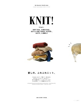 KNIT! 愛しの、ふわふわニット。