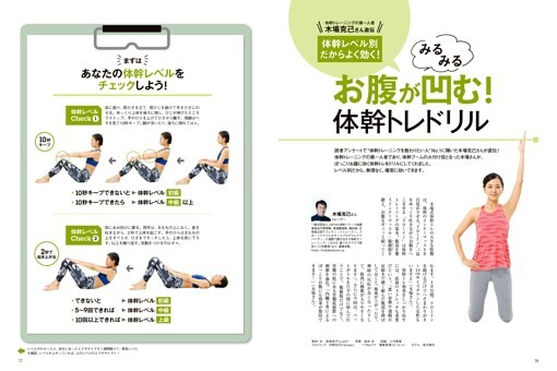 体幹トレーニングの第一人者・木場克己さん直伝 体幹レベル別 お腹が凹む! 体幹トレドリル