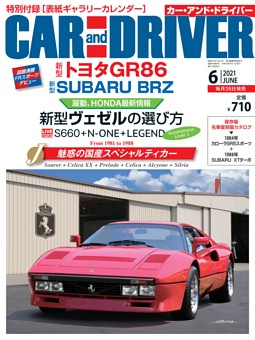 CAR and DRIVER 2021年6月号