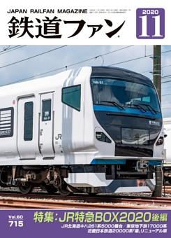 鉄道ファン 2020年11月号,通巻715号