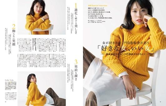 女が好きな女、戸田恵梨香が思う「好きな女、いい女」