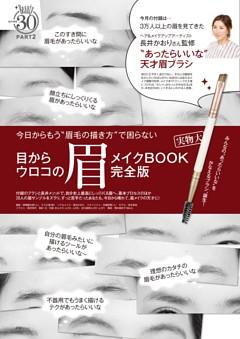 目からウロコの眉メイクBOOK完全版