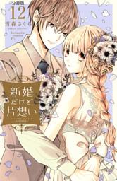 新婚だけど片想い 分冊版(12)