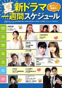 夏の新ドラマ1週間カレンダー