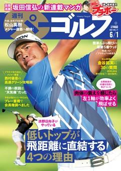 週刊パーゴルフ 2021年6月1日号