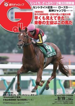週刊Gallop 2021年9月19日号