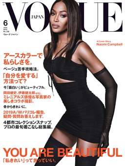 VOGUE JAPAN 2019年6月号