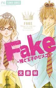 Fake-姫と王子のヒメゴト- 1巻