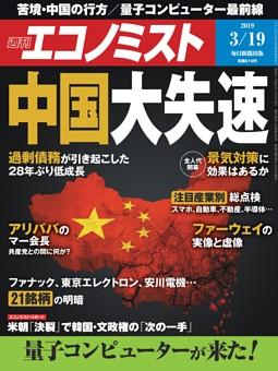 週刊エコノミスト 2019年3月19日号