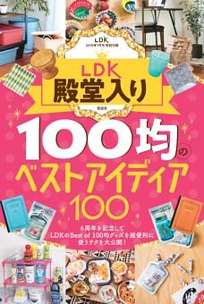 【6周年記念特別小冊子】殿堂入り100均のベストアイディア100